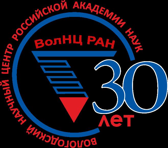 30 лет Вологодскому научному центру РАН